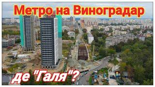1 Киев.Строительство метро на Виноградарь.Поиски извлекаемого из шахты проходческого щита \Галина\