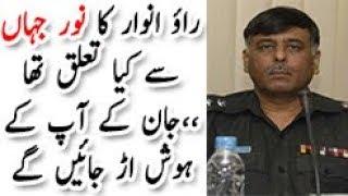 Rao Anwar relation ship with Noor Jahan  | Life story of Rao anwar
