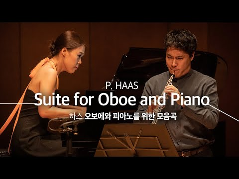 [The17th MPyC] P. HAAS : Suite for Oboe and Piano 오보에와 피아노를 위한 모음곡