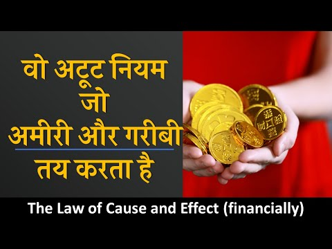 धन के नियम - The Law of Cause and Effect on our Financial Life | Most Important Rule