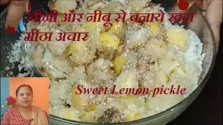 Category Lemon Pickle Recipe In Hindi