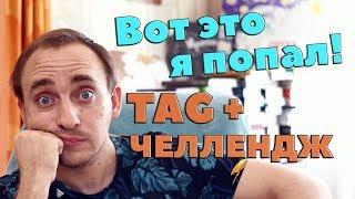 """TAG КНИЖНЫЙ СНОБ + ЧЕЛЛЕНДЖ """"Скажи нет снобизму"""""""