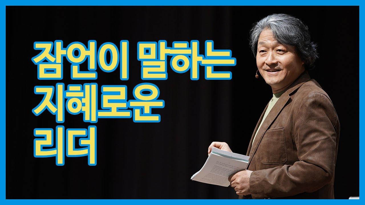 [ #리말리기 ] 8.잠언이 말하는 지혜로운 리더_김형국 목사