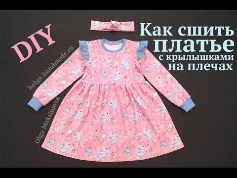 Как сшить детское платье с крылышками на плечах #sewing #DIY