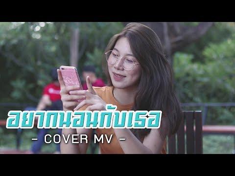 เด็กเลี้ยงควาย - อยากนอนกับเธอ ft. OG-ANIC [Cover MV]