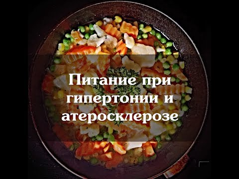 Питание при гипертонии и атеросклерозе