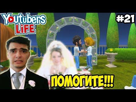 Youtubers Life - скачать игру симулятор жизни ютубера на