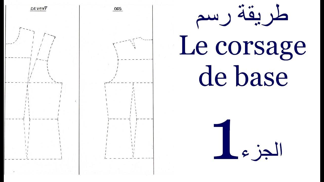 Download طريقة رسم  Le corsage de base خطوة بخطوة