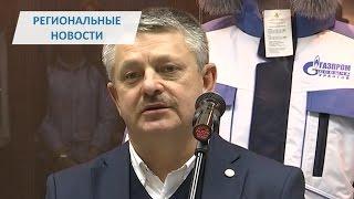 Газпром Добыча Уренгой: Открытие учебно-тренажерного комплекса по охране труда