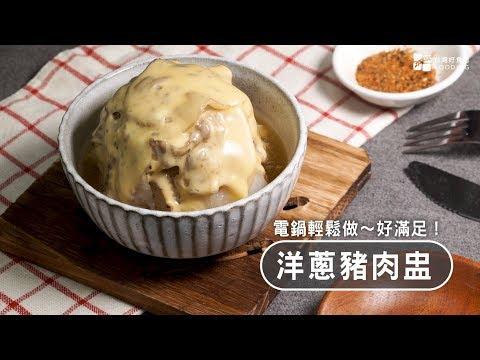 【電鍋料理】味增洋蔥豬肉盅~免開火一鍋完成!豬肉軟嫩~洋蔥超入味