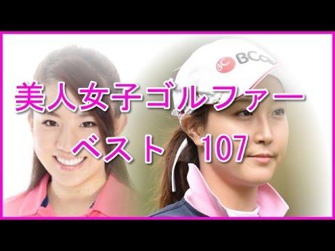 【美人女子ゴルファー】ベスト107人 厳選画像集