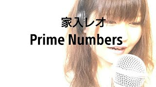 木曜ドラマ『緊急取調室』(主題歌) Prime Numbers/家入レオ【フル 歌詞付き】cover