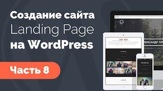 Создание Landing Page на WordPress. Часть 8