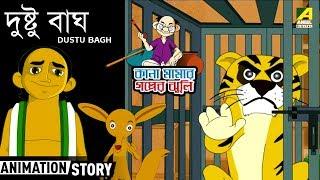 Dass Mamar Gapper Jhuli | Dustu Bagh | Bangla Cartoon Video