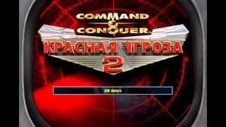 Command and Conquer: Red Alert 2 - OST