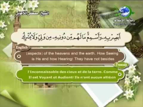 Surat Al-Kahf-Sheikh Mustafa Al-Lahoni