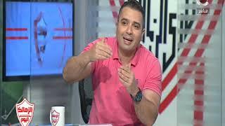 الزمالك اليوم | احمد جمال ورسائل قوية لكهربا واي لاعب يتخاذل مع النادي ومداخلة مجدي عبد الغني