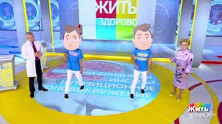 Болезни-близнецы. Головокружение и инсульт. Жить здорово!  26.11.2019 / Видео
