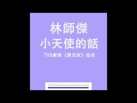 "林師傑 Auston Lam - 小天使的話 The Angel Said (TVB劇集""愛回家""插曲)"