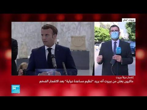 ماكرون يلتقي مع الناس في شوارع بيروت ومع الطبقة السياسية في قصر بعبدا  - نشر قبل 11 ساعة