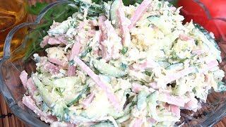 Салат Неженка Невероятно вкусный