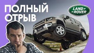 Суровый тест НА ПОЛИГОНЕ. Land Rover Defender — раньше было лучше?