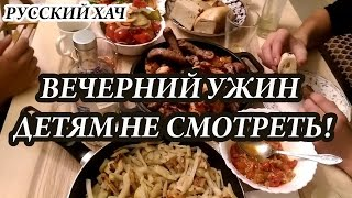 ЛЕГКИЙ )))  ВЕЧЕРНИЙ УЖИН - ДЕТЯМ НЕ СМОТРЕТЬ - РУССКИЙ ХАЧ