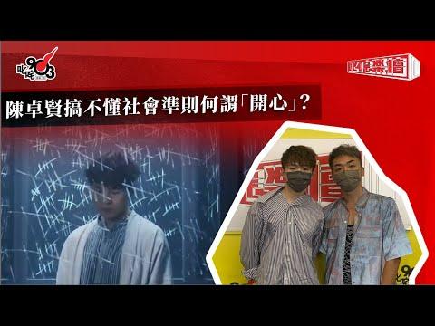 陳卓賢搞不懂社會準則何謂「開心」?