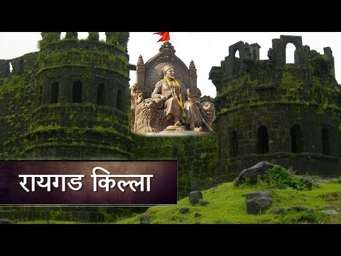 Raigad Fort (रायगड किल्ला) - Historical Places of Maharashtra