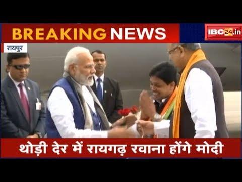 PM Modi पहुंचे Raipur | डहरिया और Bjp नेताओं ने किया स्वागत