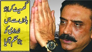 A Big Order to Bring Asif Zardari for Investigation on Corruption Cases