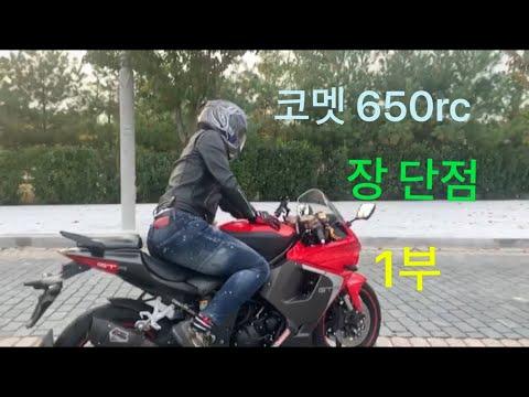 코멧 오너가 말하는 코멧 650rc 장단점 결함이 있다..  (1부) 오토바이 입문 리뷰 시승기