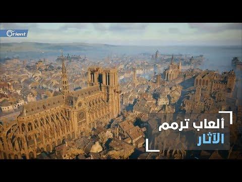 لعبة  فيديو ستنقذ الكاتدرائية الفرنسية المحترقة