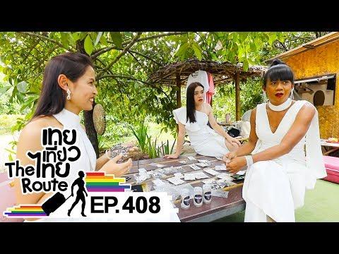 408 - พาเที่ยว บ่อพลอยเหล็กเพชร จ.จันทบุรี - วันที่ 18 Nov 2019