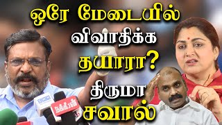 Let's debate on Manusmriti – thirumavalavan Open challenge tamil news