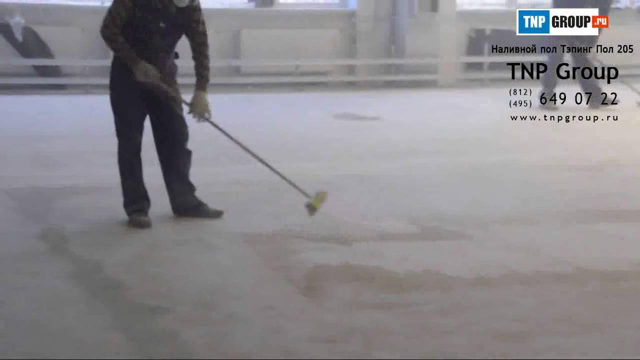 Тнп групп наливные полы наливной пол бетон цена