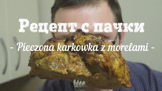 Рецепт с пачки # 69 жаркое из свинины с курагой