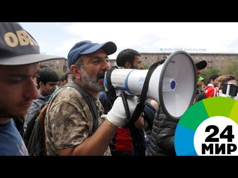 Митинг в Ереване: лидер оппозиции откликнулся на призыв властей к диалогу - МИР 24
