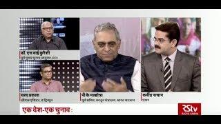 Desh Deshantar : एक देश-एक चुनाव | One Nation One Election