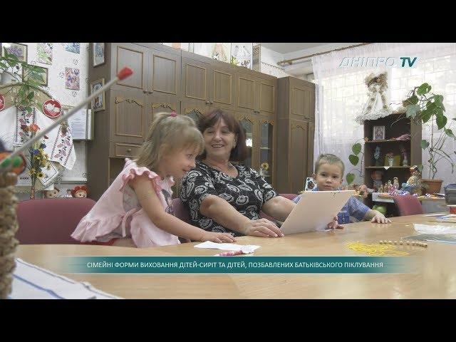 Тема дня: Cімейні форми виховання дітей-сиріт та дітей, позбавлених батьківського піклування