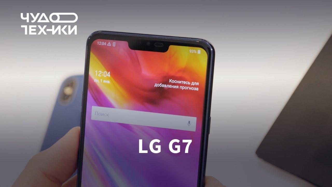 Cмартфон LG G7 | Обзор смартфон LG G7