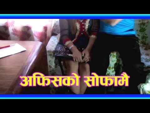 Office Ko Sofa Mai    अफिसको सोफामै    Nepali Short Movie