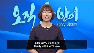 I Was a Bipolar Alcoholic! : Hyunmee Yu, Hanmaum Church