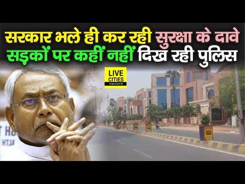Holi के मौक़े पर सरकार भले ही कर रही सुरक्षा के दावे, मगर Patna की सड़कों पर नहीं दिखी पुलिस