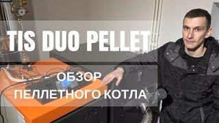 Обзор твердотопливного пеллетного котла TIS DUO PELLET.