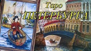 Таро Петербурга