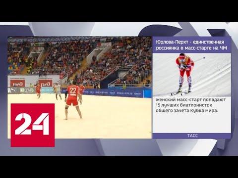 Лучший в истории: Всемирная организация пляжного футбола оценила чемпионат мира в Москве - Россия 24
