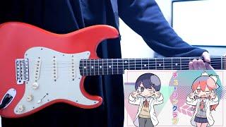 チューリングラブ feat.Sou / ナナヲアカリ ギター弾いてみた Guitar Cover せ