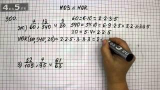 Упражнение 300.  Вариант Ж.  Математика 6 класс Виленкин Н.Я.