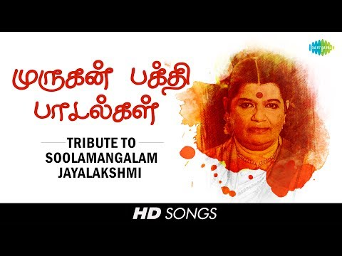 Tribute to Soolamangalam Jayalakshmi | Murugan | Devotional Jukebox | Tamil | HD Songs
